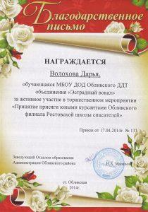 2014-6