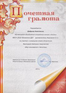 2014-7