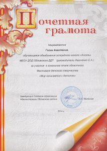 2014-8
