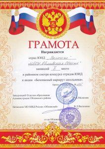 2015-12